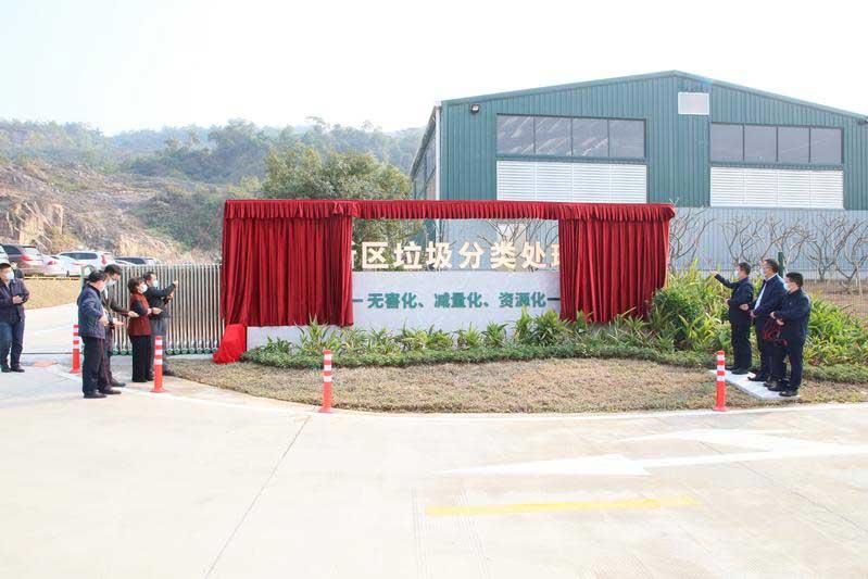 羊城晚报:珠海首个垃圾分类处理中心在横琴启用